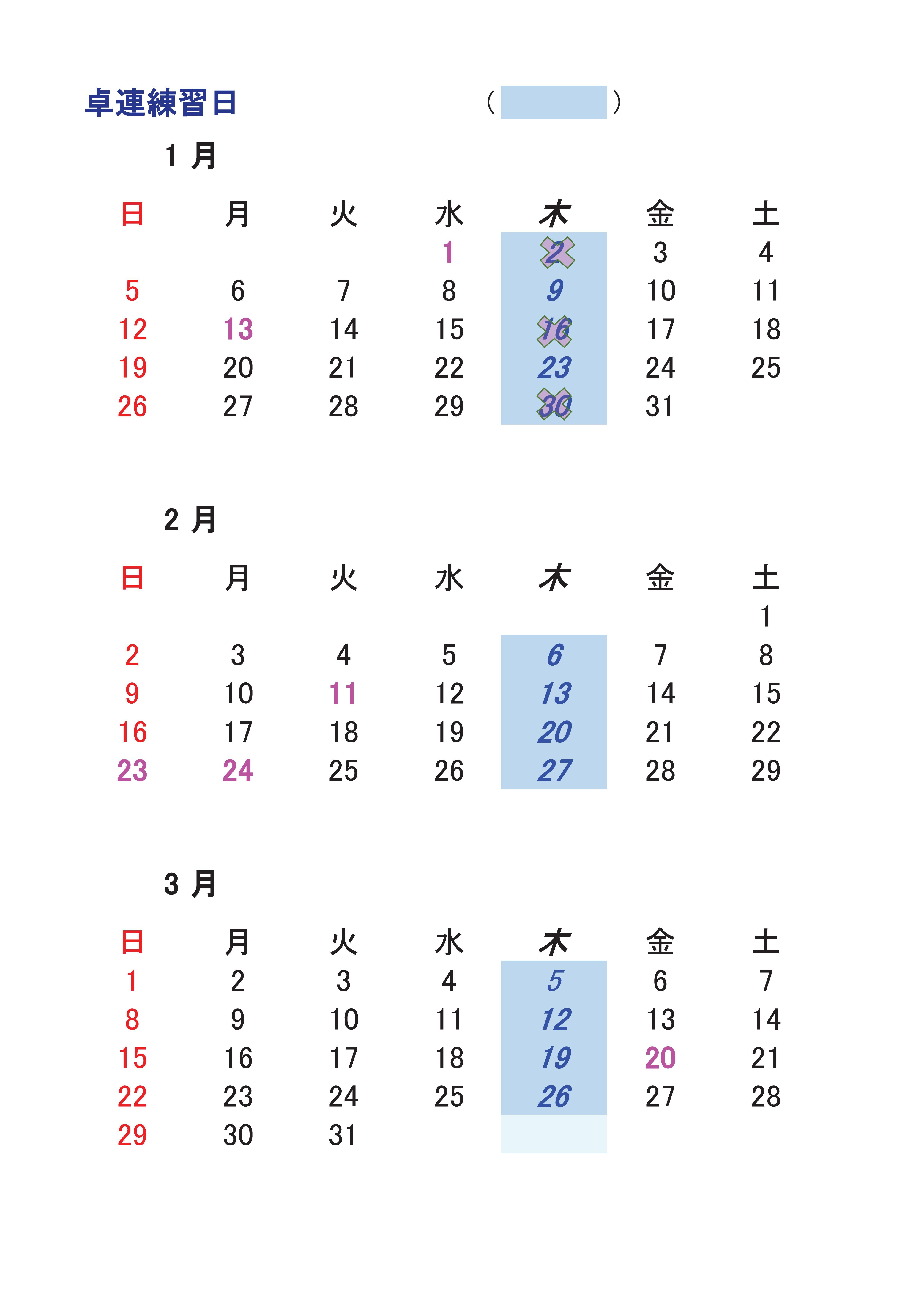 2020年1月~3月の練習日