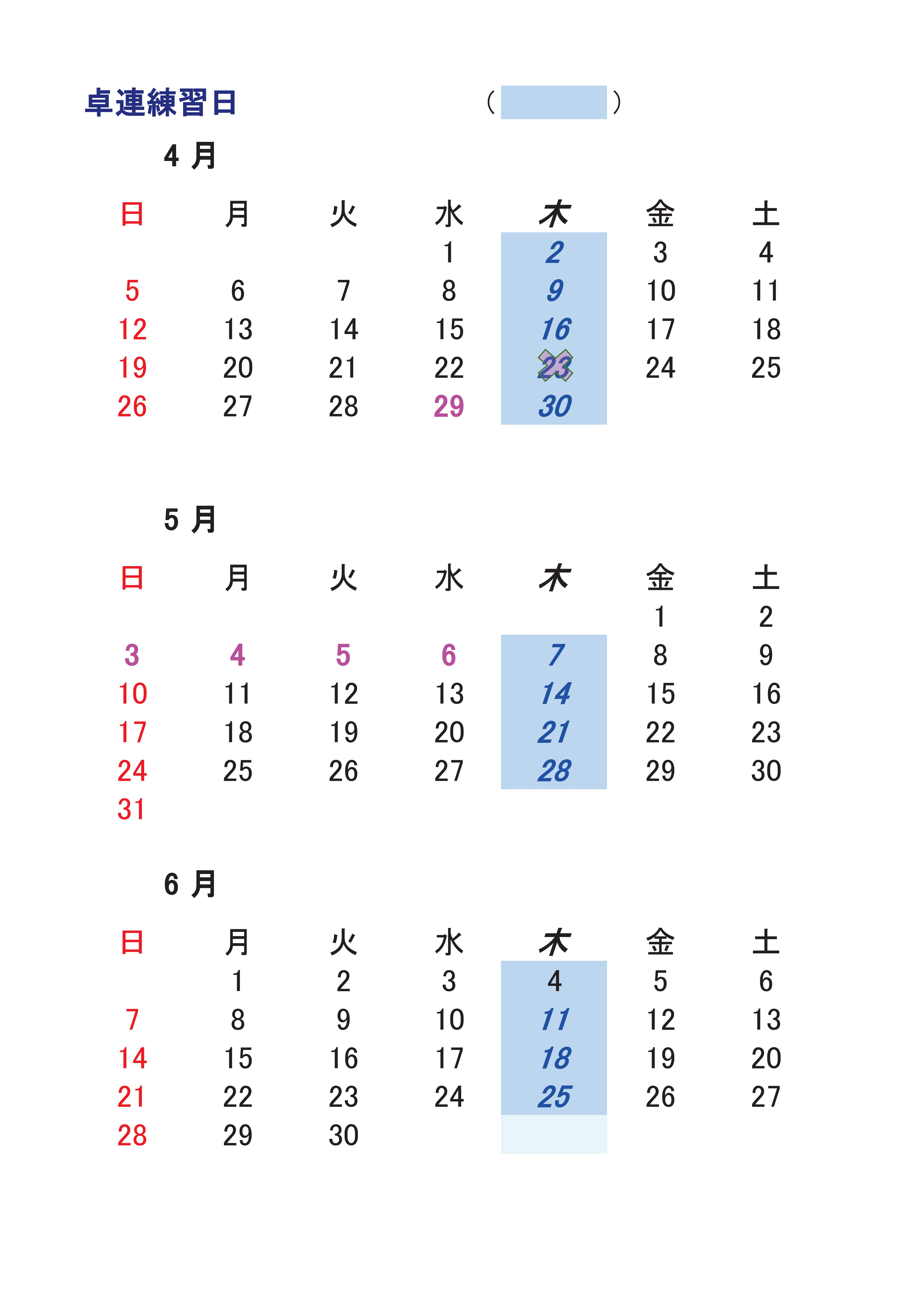 2020年4月~6月の練習日