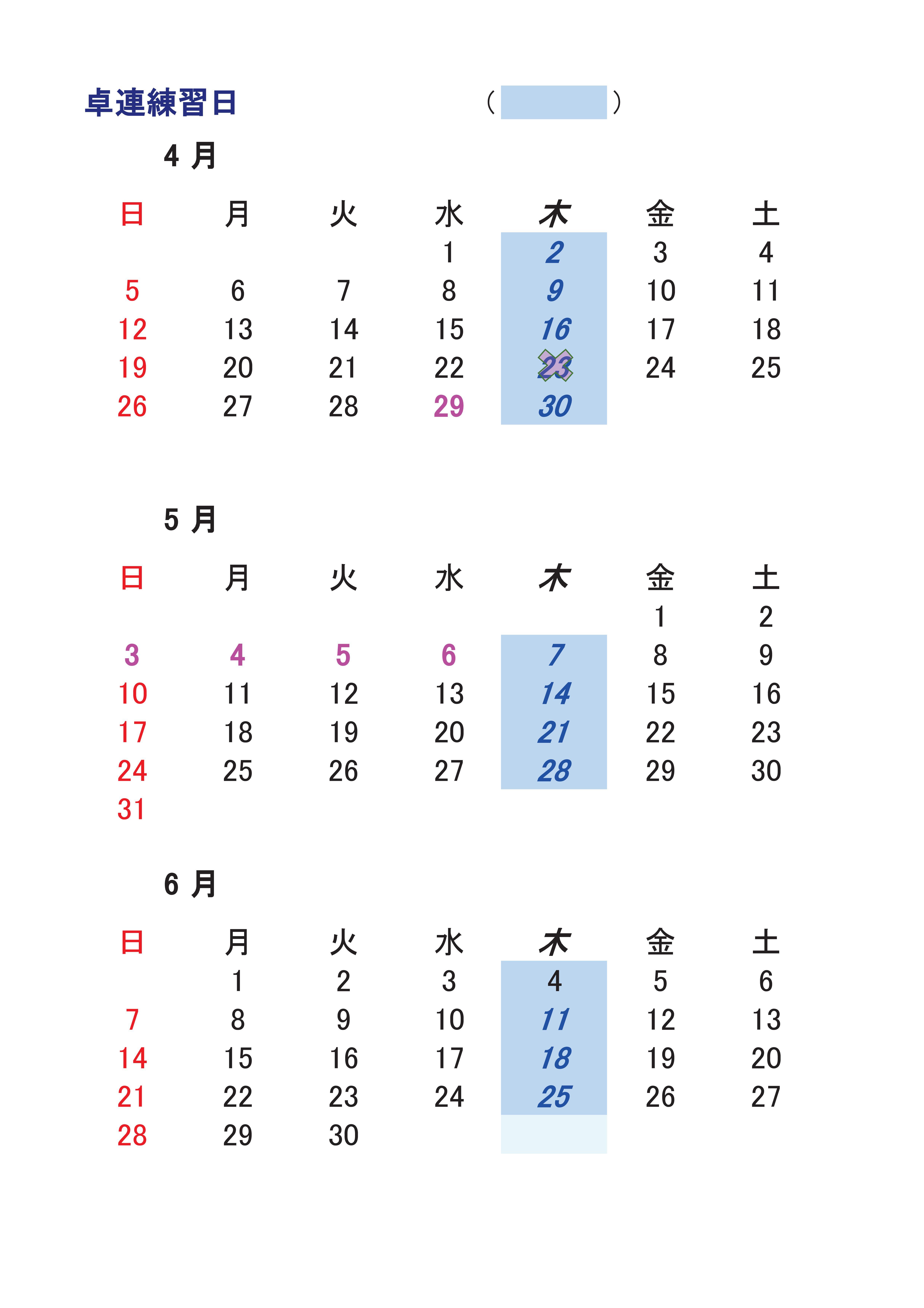 calendar2020-4-6