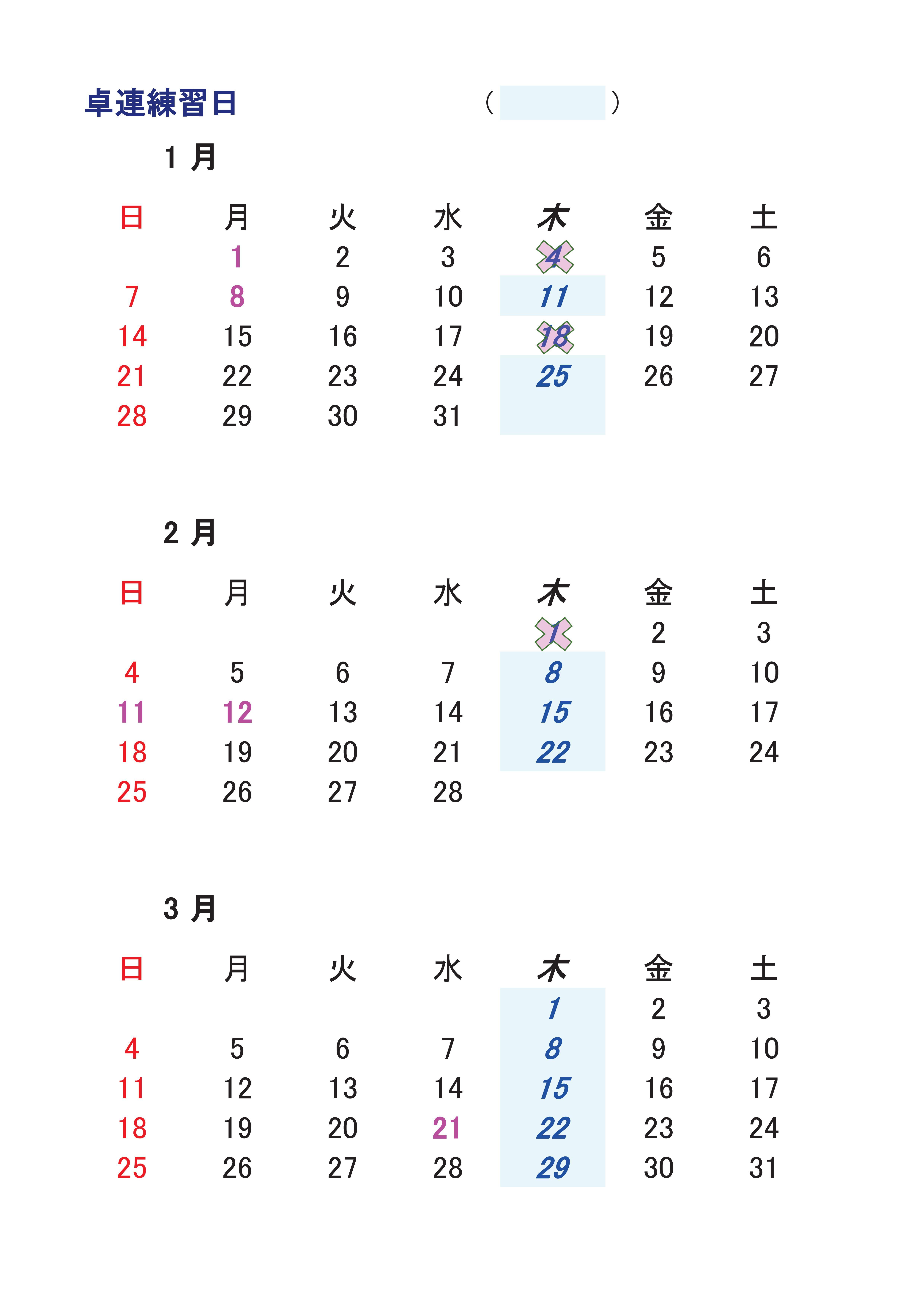 2018年1月~3月練習スケジュール